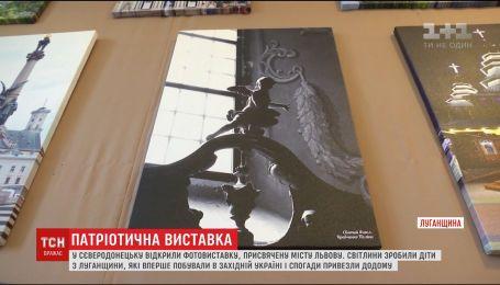 У Сєверодонецьку відкрилася фотовиставка, присвячена місту Лева