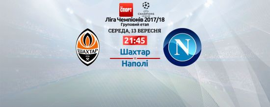 Шахтар - Наполі - 2:1. Онлайн-трансляція матчу Ліги чемпіонів