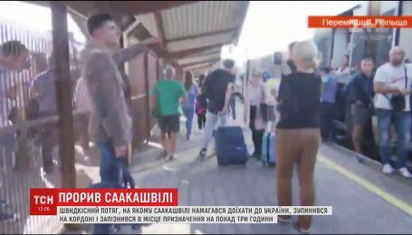 """Почти на 4 часа опоздал поезд """"Интерсити"""" из-за Саакашвили"""
