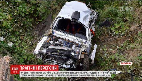 Смертельное ралли: на Буковине во время Чемпионата Украины разбился экипаж из Одессы
