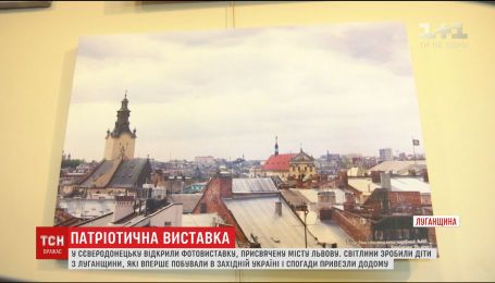 Дети из Донбасса открыли фотовыставку посвященную Львову