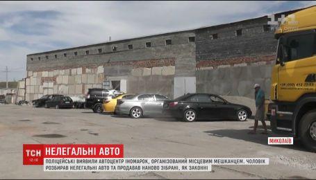 У Миколаєві чоловік успішно продавав крадені іномарки