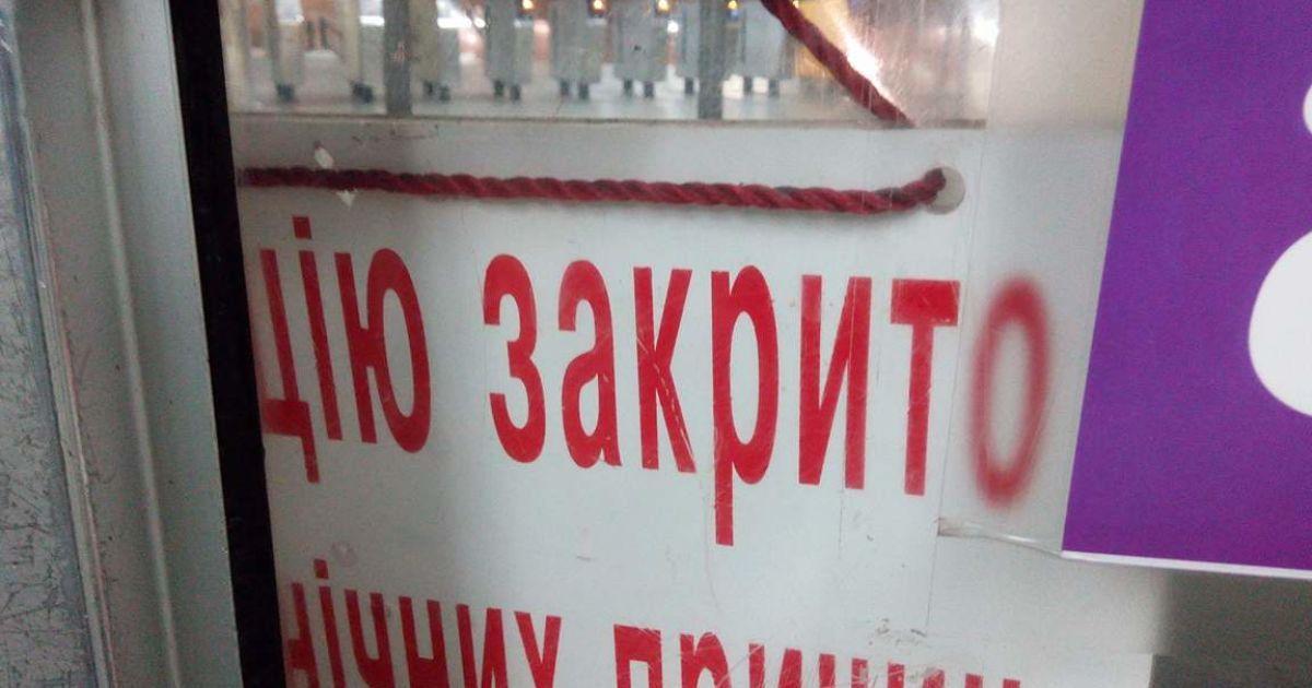 "Закрытие метро ""Тараса Шевченко"""