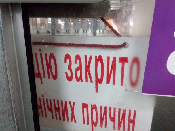 Через зупинку руху метро у Києві утворилася сильна тиснява