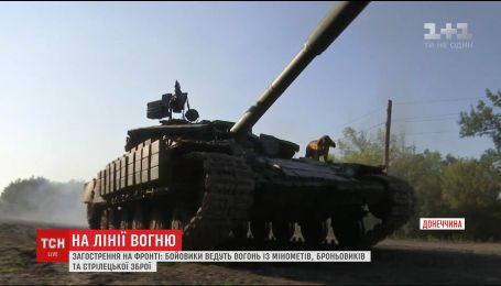 Обострение на фронте: боевики ведут активный огонь из минометов