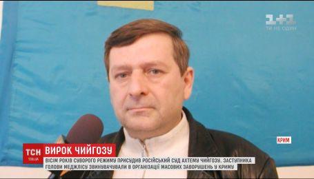 Ахтем Чийгоз проведе у російській в'язниці суворого режиму вісім років