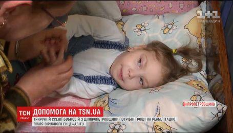Трирічна Яся з Дніпропетровщини потребує термінової закордонної реабілітації