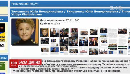 """Юлія Тимошенко потрапила до бази сайту """"Миротворець"""""""