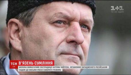 Україна вимагатиме екстрадиції Ахтема Чийгоза, незаконно засудженого російським судом