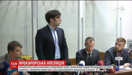 Київська прокуратура в Апеляційному суді спробує оскаржити запобіжний захід Шуфричу