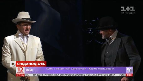 Театр имени Ивана Франко приглашает на премьеру