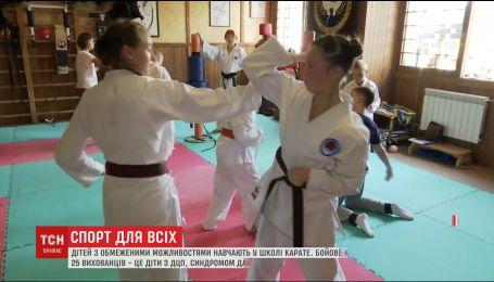 В Сумах детей с ограниченными возможностями обучают карате