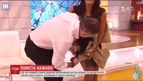 В Испании ведущий в прямом эфире начал резать платье коллеги, обнажая ее женские прелести