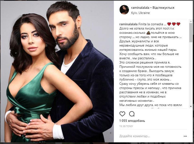 Віталій Козловський та Раміна