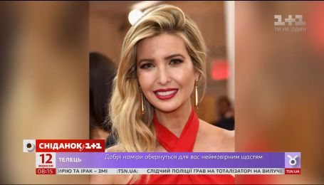 Нові стандарти краси: жінки хочуть бути схожою на Іванку Трамп