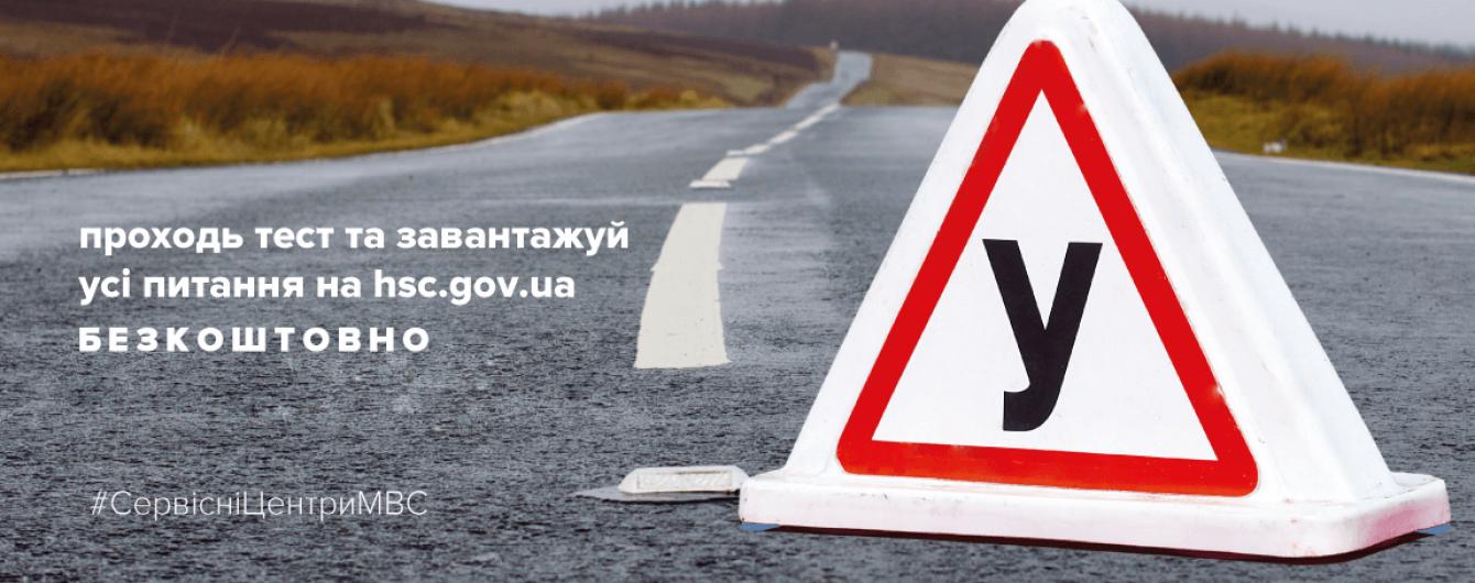 Сервисные центры МВД опубликовали все вопросы тестов по ПДД
