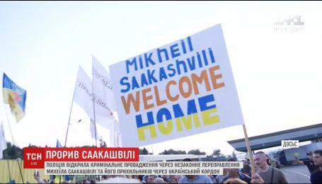 Правоохоронці нарахували 4 порушення під час перетину кордону Саакашвілі