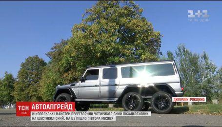 Трое мастеров из Никополя переделали свой автомобиль на 6-колесный внедорожник