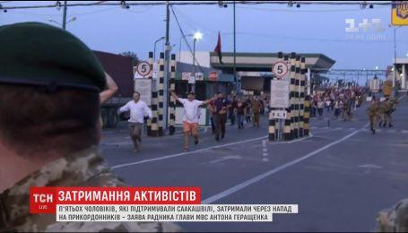 """Антон Геращенко заявил о задержание 5 активистов, которые били пограничников в """"Шегинях"""""""