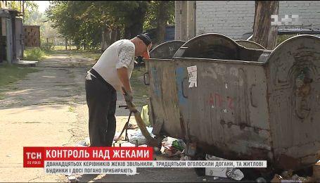 Инспекция самоуправляющегося контроля вернула киевлянам миллионы гривен за невыполненные ЖЭКом услуги