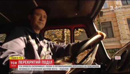 ТСН перевірила, чи не ускладнить рух транспорту надзвичайних служб пішохідні вулиці Києва