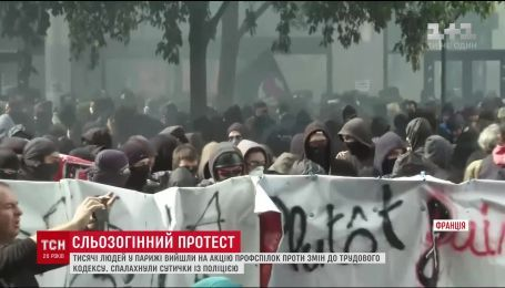 У Парижі тисячі людей вийшли на акцію протесту проти змін у трудовому кодексі