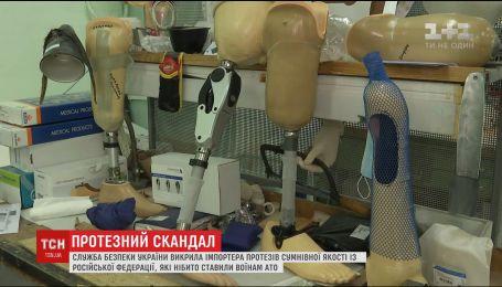 СБУ обнаружила фирму, которая занималась поставкой некачественных протезов с РФ