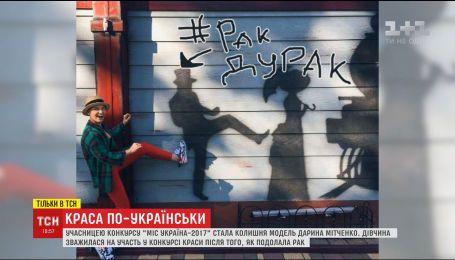 """Участница конкурса """"Мисс Украина"""" рассказала, как поборола рак и изменила свою жизнь"""