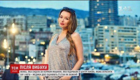 Екс-чоловік жінки, автомобіль якої вибухнув у центрі Києва, розповів про стан постраждалої