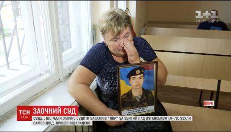 """Суд над ватажками """"ЛНР"""": розгляд справи щодо збитого ІЛ-76 знову перенесли"""