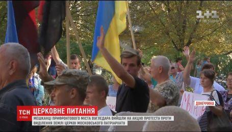 У прифронтовому Вугледарі влаштували протест проти будівництва церкви Московського патріархату