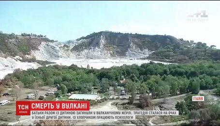 В Италии семья с ребенком погибла в жерле вулкана во время экскурсии