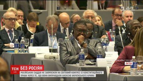 На мировой конгресс по конституционному праву не пригласили судей РФ