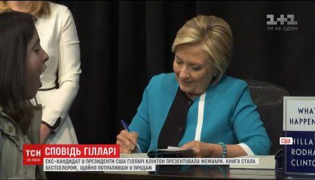 Гілларі Клінтон презентувала свою книгу