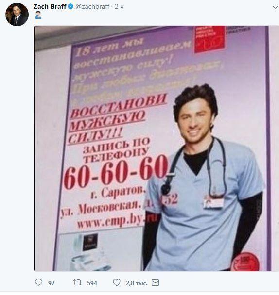 Зак Брафф реклама підвищення потенції