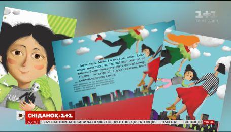 Презентацию детской книги о нетрадиционной семье отменили