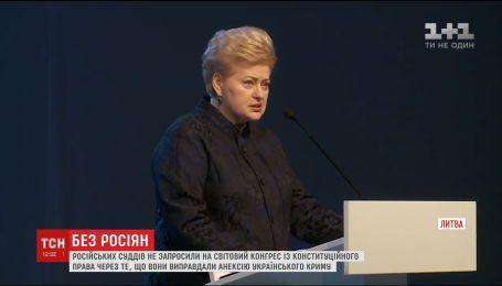 Конгресс по конституционному праву прошел без участия российских судей
