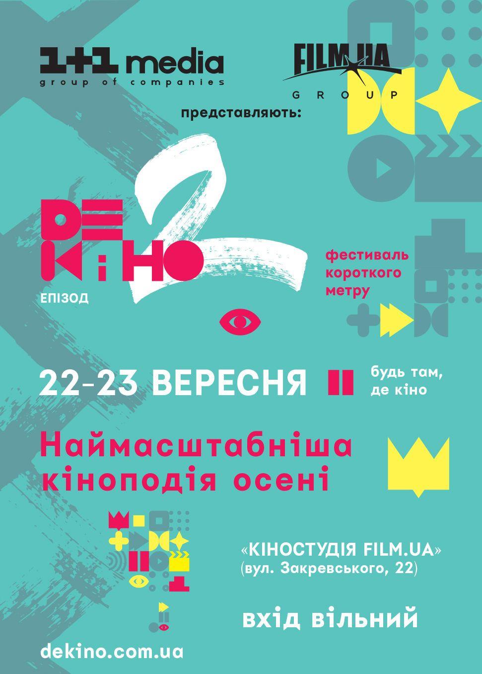Де кіно 2017_1