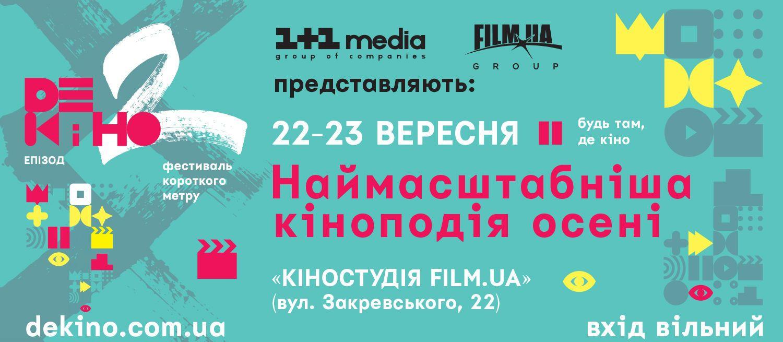 Де кіно 2017_2