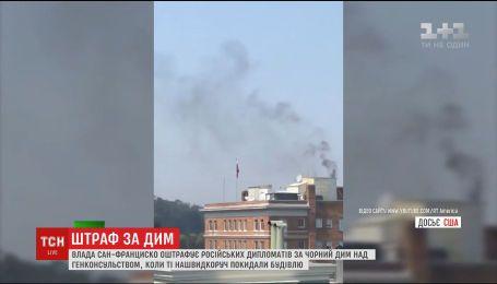 Сан-Франциско оштрафує російських дипломатів за чорний дим над генконсульством