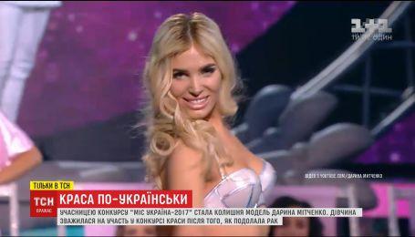 """Конкурсантка """"Мисс Украина"""" решилась на участие в конкурсе, когда вылечилась от рака"""