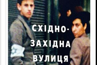 Філіп Сендс: Східно-Західна вулиця. Повернення до Львова