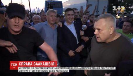 """Незаконное пересечение границы Саакашвили инкриминировали как """"хулиганство"""""""