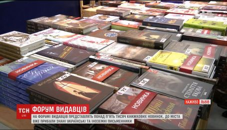 Новинки украинских писателей и визит Саакашвили: как во Львове начался 24-й Форум издателей