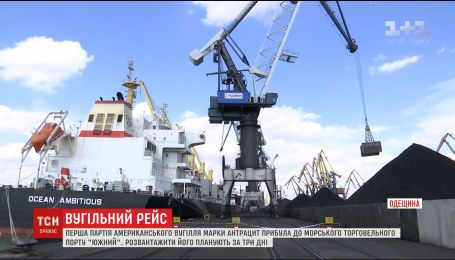 В Одесской области начали разгружать первую партию американского энергетического угля