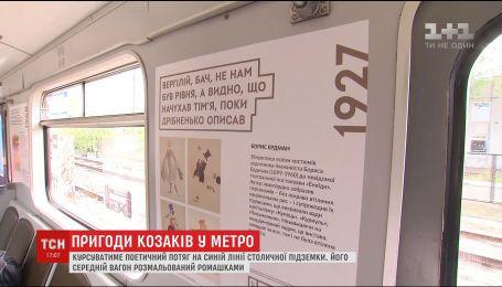 """На синей линии киевского метро появился поезд с цитатами и иллюстрациями """"Энеиды"""""""