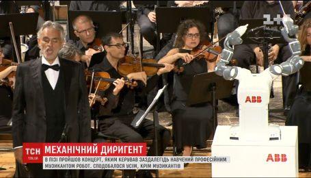 Музикальний андроїд: у Пізі відбувся концерт, яким диригував робот