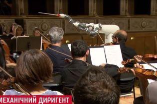 Класика ХХІ століття: в Італії відбувся симфонічний концерт із роботом-диригентом