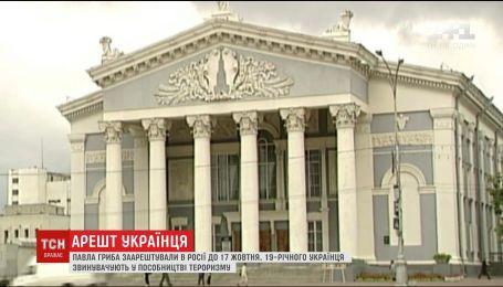 19-річний українець Павло Гриб сидітиме у краснодарському СІЗО до 17 жовтня