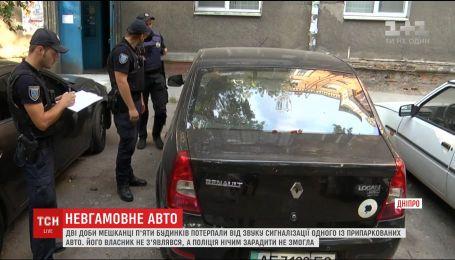 В Днепре жители пяти домов два дня страдали от звука сигнализации припаркованного авто